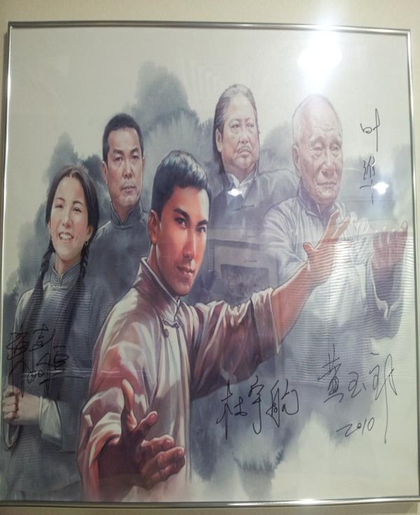 5,黄玉郎手绘《叶问前传—叶问(杜宇航)》画像图片